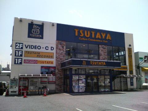 TSUTAYA-Kofuminami