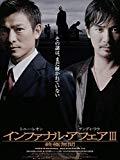 インファナル・アフェア3 終極無間 (字幕版)