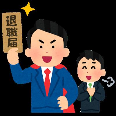 job_taisyoku_daikou_man