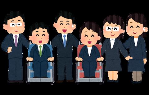 business_syougai_syakaijin