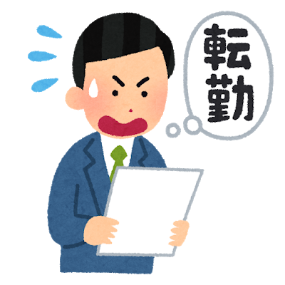 document_tenkin_jirei_businessman