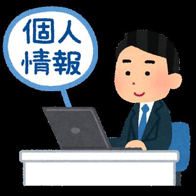 kojinjouhou_businessman