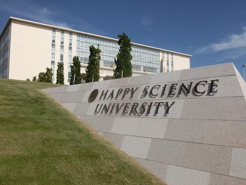 Happy_Science_University_01