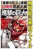 進撃の巨人(1)【期間限定 無料お試し版】 (週刊少年マガジンコミックス)