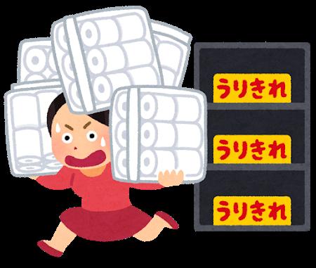oil_shock_kaishime_toiletpaper