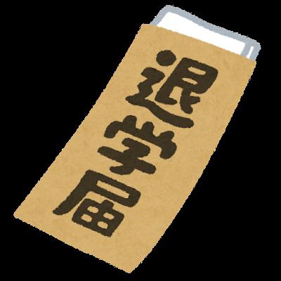 document_taigaku_todoke