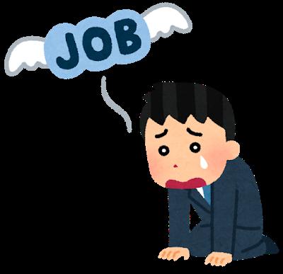 job_shitsugyou_man