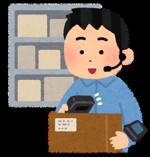 nimotsu_picking_gadget_man