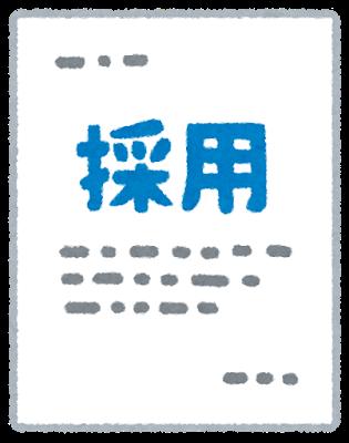 document_shinsa_saiyou