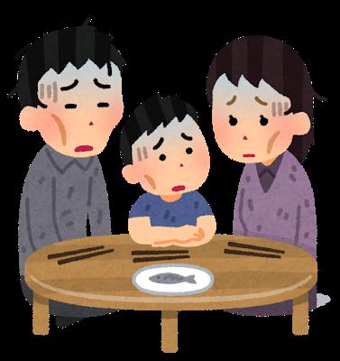 binbou_family