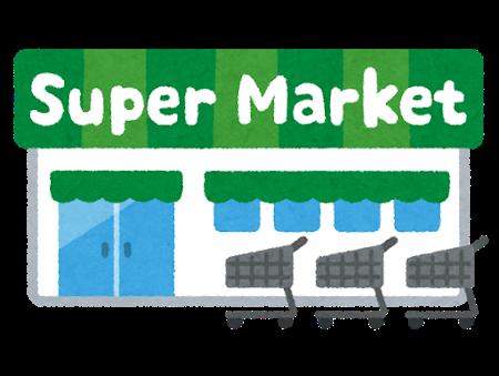 building_shoping_supermarket