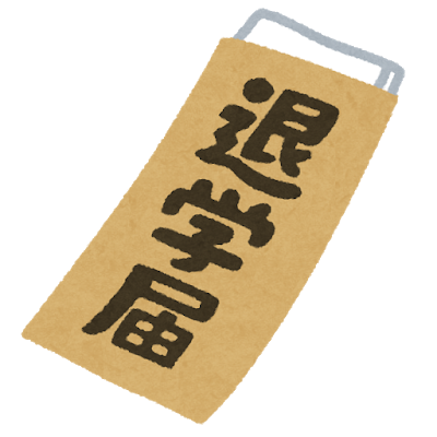 document_taigaku_todoke